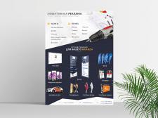 Презентация для рекламного агентства