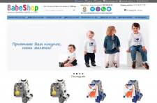 Детская одежда из США BabeShop