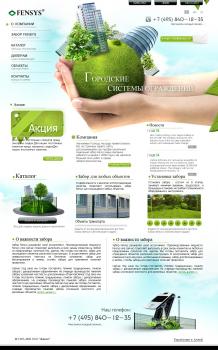 Сайт для компании Фенсис