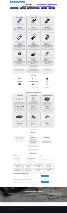 Сайт Kassamag.online