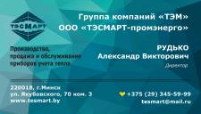 ТЭСМАРТ