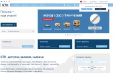 Новостной сайт и отслеживание посылок