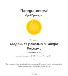 Сертификат от Google рекламы