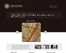Изделия из мрамора и гранита Чудо - Камень