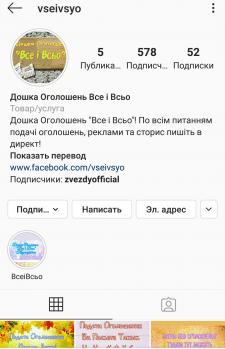 Создание Страницы Инстаграм + Ведение