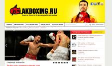 Блог боксерской тематики