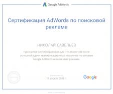 Профессиональная настройка Google Adwords
