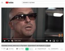 """Видеоинтервью """"Нагиев о Путине"""""""