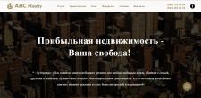 Сайт для компании abc-realty (сайт-визитка)