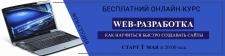 сообщество WEB-разработка