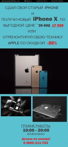 """Флаер """"Ремонт Apple iPhone"""""""