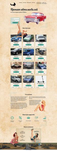 Верстка сайта для аренды авто
