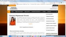"""Разработка и продвижение сайта """"Помощь психолога"""""""