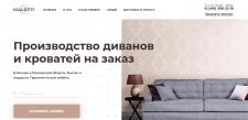 Производство диванов/кроватей