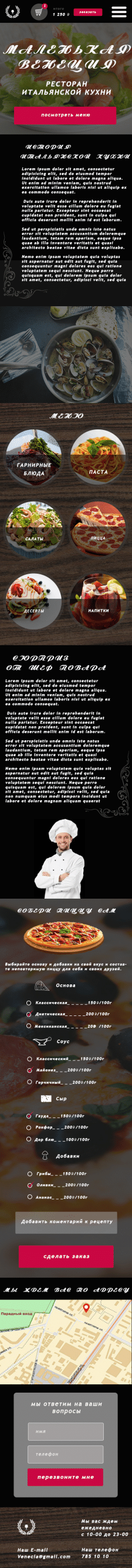 Ресторан итальянской кухни.