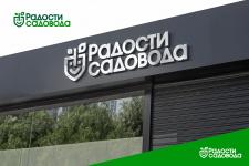 логотип для Радости Садовода