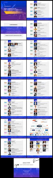 "Программа онлайн-конференции ""КриптоМарафон-2017"""