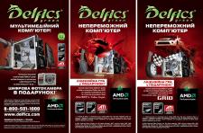 Серія рекламних макетів комп'ютерів Delfics green