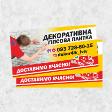 Дизайн візиток (м.Львів)