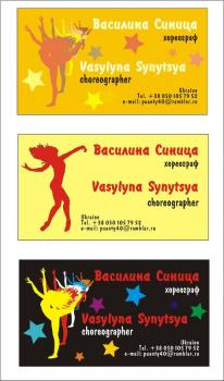 Варианты визитки хореографа