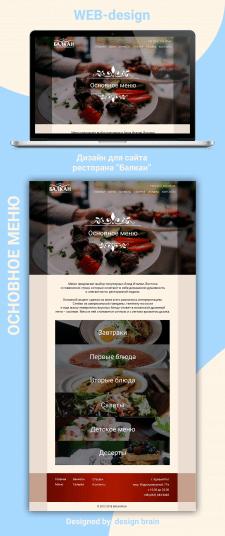 Дизайн сайта ресторана (Основное меню)