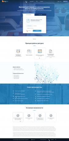 Дизайн и верстка сайта распознавания текста