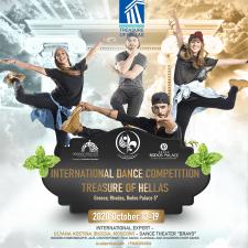 Постер международный танцевальный фестиваль
