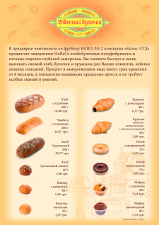 "Презентер для ТМ ""Венские булочки"""