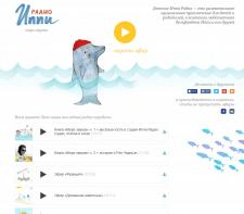 Сайт для детей