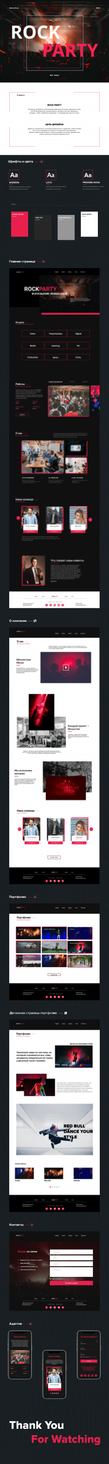 ROCK PARTY. Redesign website.