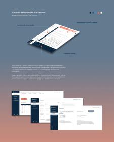 Дизайн личного кабинета пользователя