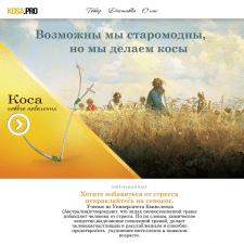 Дизайн сайта ПроКосы