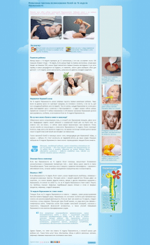 Возможные причины возникновения болей на 16 неделе