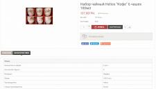 Добавление товаров в интернет магазин / Wordpress