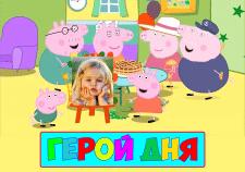 Именное видео поздравление от Пеппы на каждый день