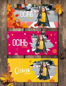 Баннеры для интернет магазина детской одежды