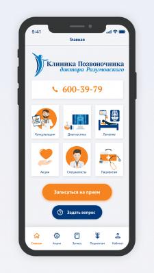 Макет главного экрана мобильного приложения