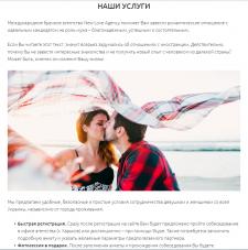 Тексты для сайта брачного агентства