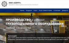 Харьковский з-д кранового оборудования