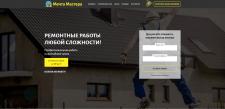 Адаптивный сайт строительных работ