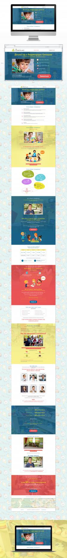 Лендинг для частного детского сада KinderLand