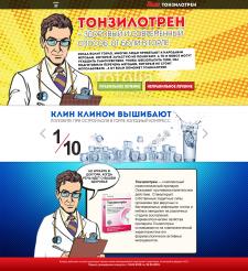 Визуализация сайта для просмотра рекламы 2