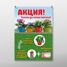 Плакат для цветочного магазина