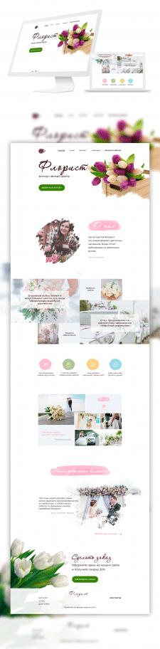 """Дизайн сайта """"Магазин цветов"""""""