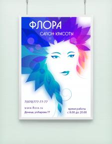 Плакат для салона красоты Флора
