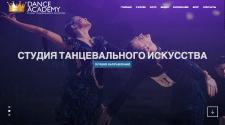 Сайт танцевальной академии