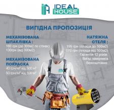 ideal_house_2020