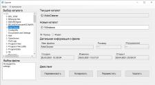 Файловый менеджер на WinForms