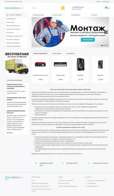 Правки по сайту Stereomono.ru