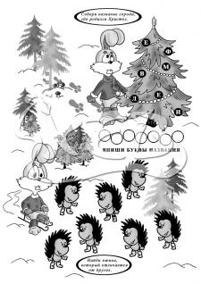 Игры в детском журнале